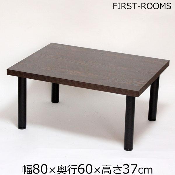 パソコン デスク ロー テーブル 幅80×奥行き60×高さ37cm ダークブラウン(ブラック脚)【ハチロクサンテンゴ】