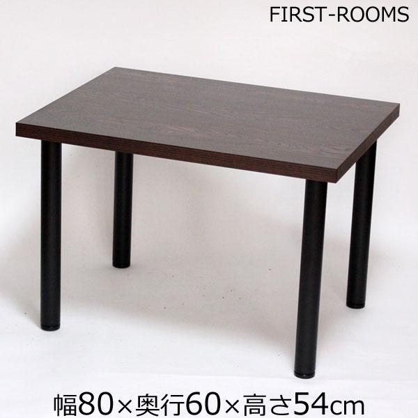 パソコン デスク テーブル 幅80×奥行き60×高さ54cm ダークブラウン(ブラック脚)【ハチロクサンテンゴ】