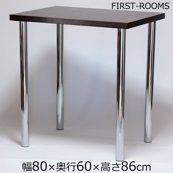 スタンディングデスク カウンターテーブル アジャスター付 幅80×奥行き60×高さ86cm ダークブラウン(メッキ脚)【ハチロクサンテンゴ】