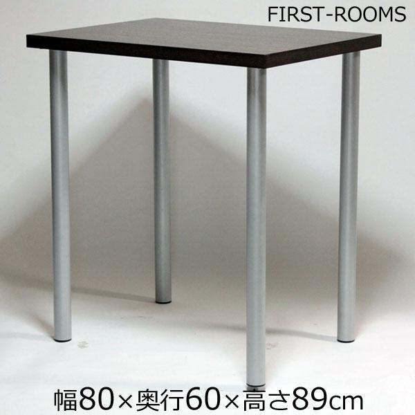 スタンディングデスク カウンターテーブル 幅80×奥行き60×高さ89cm ダークブラウン(シルバー脚)【ハチロクサンテンゴ】
