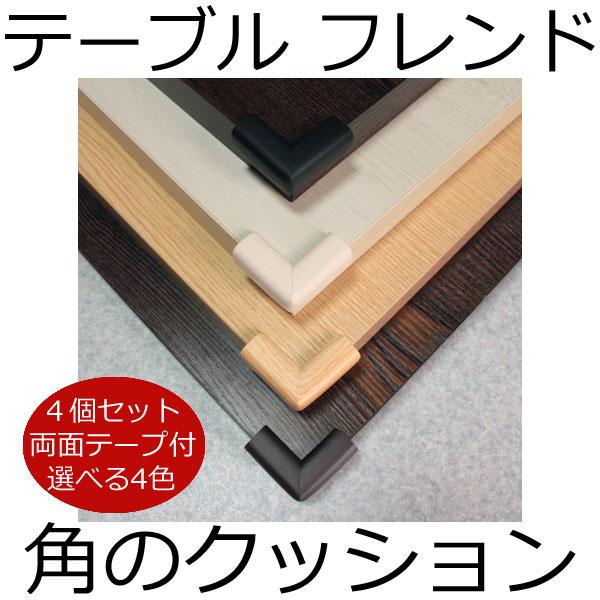 国内正規品 テーブルキッツのカラーに合わせた4色 L字型 コーナークッション テーブル 通販 激安 フレンド クッション 角 4個セット コーナーガード