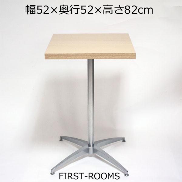 カウンターテーブル・コーヒーテーブル幅52×奥行52×高さ82cm ナチュラル
