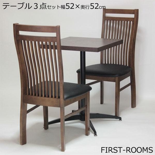 カフェ テーブル 3点セット コーヒーテーブル 幅52×奥行52×高さ72.2cm ダークブラウン【補強板付】