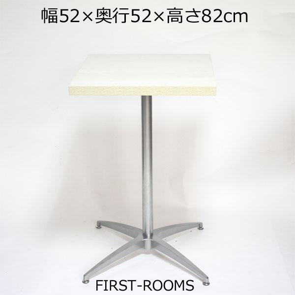 カウンターテーブル・コーヒーテーブル 幅52×奥行き52×高さ82cm ホワイト