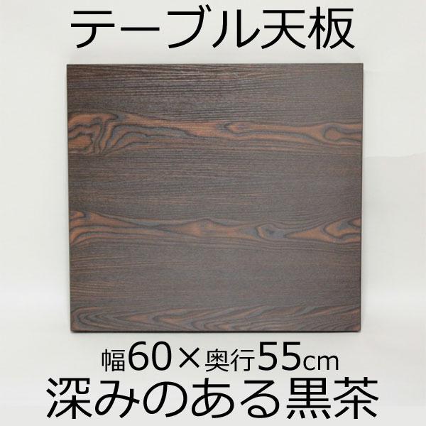 4代目テーブルキッツ カフェ風テーブル コーヒーテーブル サイドテーブル カフェテーブル角 カフェテーブル60 カフェテーブル1本脚 幅60×奥行55×厚み3.5cm ダークブラウン 賜物 テーブル天板 正方形 1本脚用 送料無料 2020新作 角型