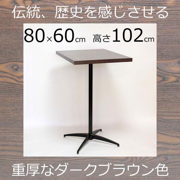 カウンターテーブル スタンディングデスク 幅80×奥行60×高さ102.2cm ダークブラウン【補強板付】【カフェルック】