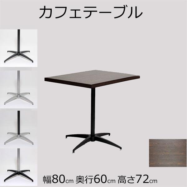 カフェテーブル・コーヒーテーブル 幅80×奥行60×高さ72.2cm ダークブラウン【補強板付】