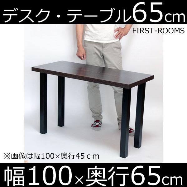 テーブル デスク 幅100×奥行き65×高さ65cm ブラウン(ブラック脚) 角脚