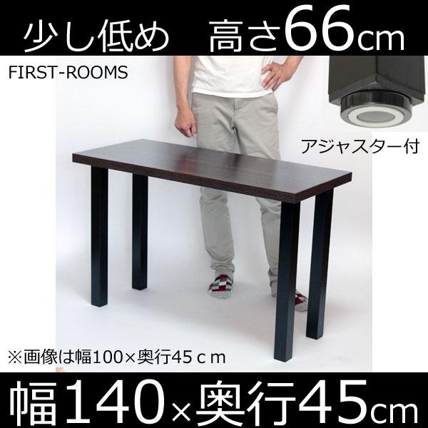 薄型 パソコン デスク テーブル アジャスター付 幅140×奥行き45×高さ66cm ブラウン 角脚