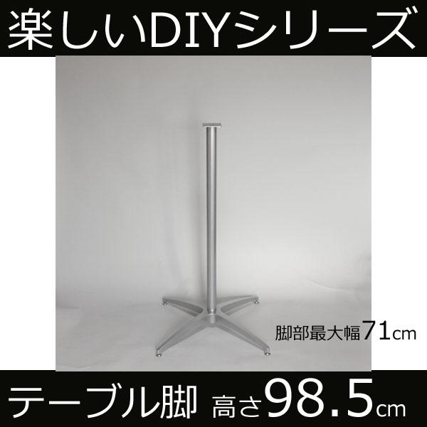 カウンターテーブル脚 カフェテーブル脚 幅51×奥行き51×高さ98.5cm(脚部最大71cm)鬼目ナット