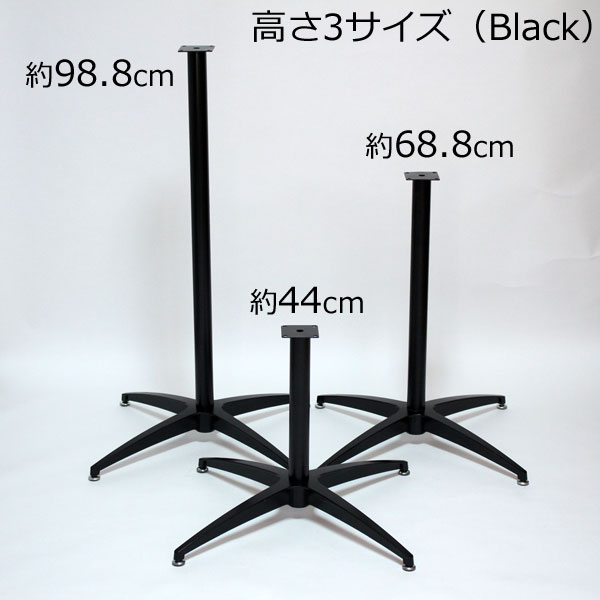 テーブル脚 カフェテーブル脚 幅51×奥行き51×高さ68.8cm(脚部最大71cm)ブラック シルバー 鬼目ナット