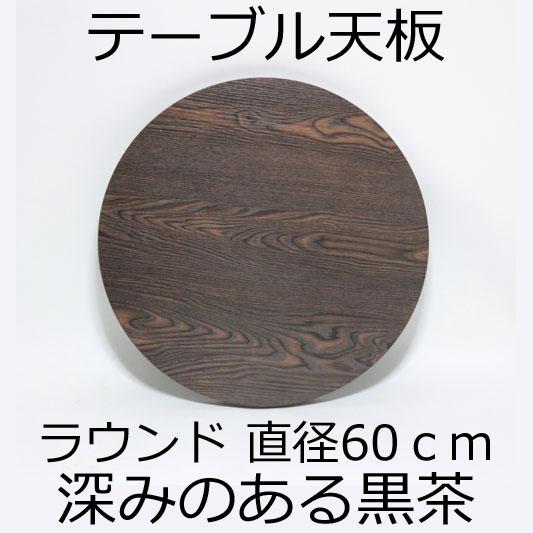 休み 4代目テーブルキッツ カフェ風テーブル コーヒーテーブル 70%OFFアウトレット サイドテーブル カフェテーブル丸 カフェテーブル60 カフェテーブル1本脚 ラウンドテーブル 送料無料 丸型 テーブル天板 ダークブラウン 1本脚用 直径60×厚み3.5cm 円形