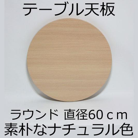 最新アイテム 4代目テーブルキッツ 国内在庫 カフェ風テーブル コーヒーテーブル サイドテーブル カフェテーブル丸 カフェテーブル60 カフェテーブル1本脚 ラウンドテーブル 1本脚用 円形 直径60×厚み3.5cm テーブル天板 ナチュラル 丸型 送料無料
