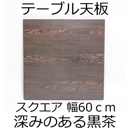 カウンターテーブル脚・カフェテーブル脚 (脚部最大71cm) (補強板幅30cm) 鬼目ナット 幅51×奥行き51×高さ78.7cm