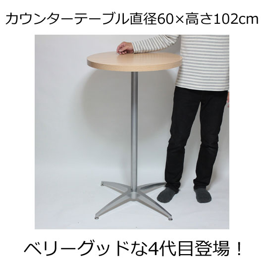 カウンターテーブル・ハイテーブル幅60×奥行60×高さ102cm ナチュラル【キズ有】【訳あり】【アウトレット】