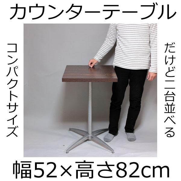 カウンターテーブル・コーヒーテーブル幅52×奥行52×高さ82cm ダークブラウン