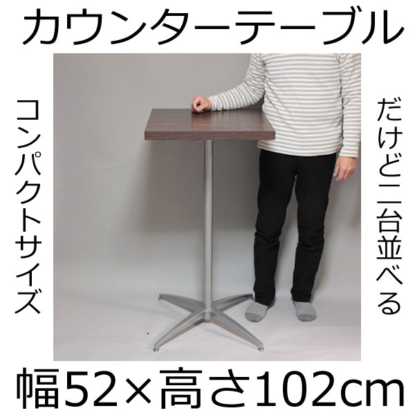 カウンターテーブル・ハイテーブル幅52×奥行52×高さ102cm ダークブラウン【カフェルック】