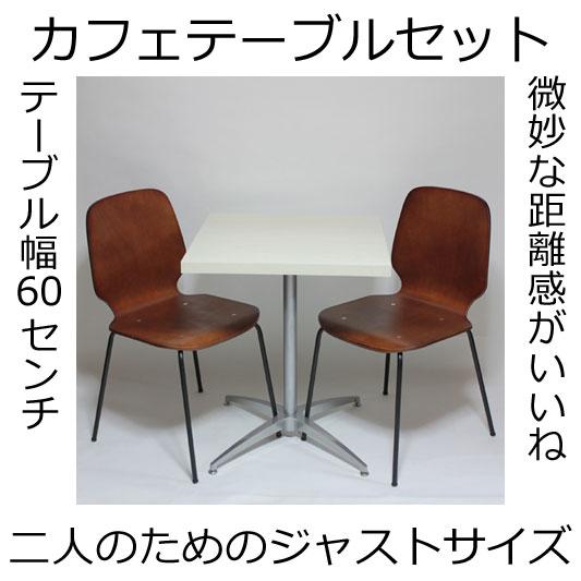 カフェテーブル 3点 セット 幅60×奥行60×高さ72cm ホワイト(チェア・ダークブラウン)