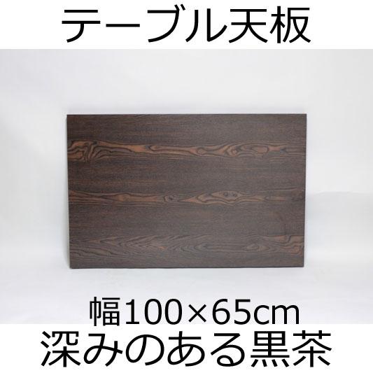 テーブル天板 幅100×奥行き65×厚み3.5cm ダークブラウン