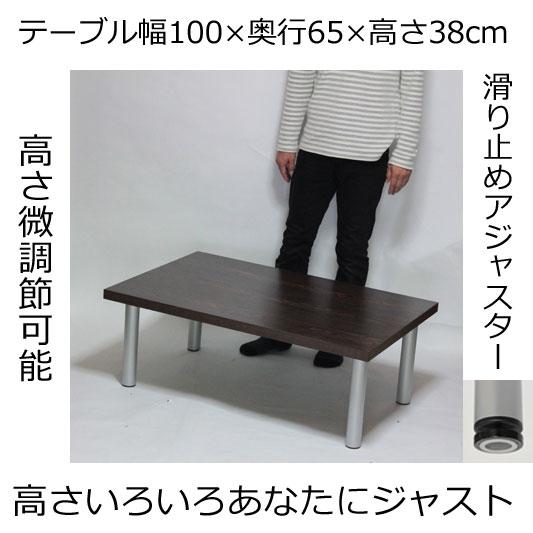 ローテーブル 幅100×奥行き65×高さ38cm ダークブラウン(シルバー脚)アジャスター付