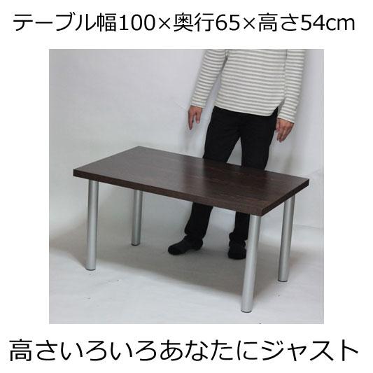 ミドルテーブル 幅100×奥行き65×高さ54cm ダークブラウン(シルバー脚)