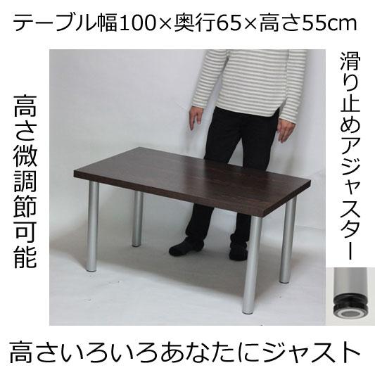 ミドルテーブル 幅100×奥行き65×高さ55cm ダークブラウン(シルバー脚)アジャスター付