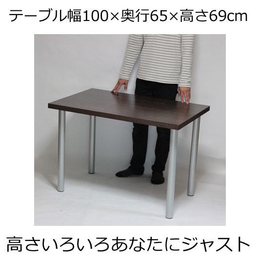 テーブル・デスク 幅100×奥行き65×高さ69cm ダークブラウン(シルバー脚)