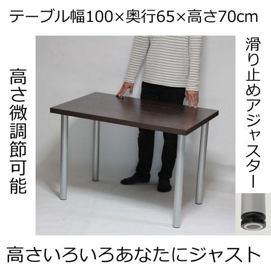 テーブル・デスク 幅100×奥行き65×高さ70cm ダークブラウン(シルバー脚)アジャスター付