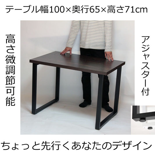 テーブル・デスク 幅100×奥行き65×高さ71cm ダークブラウン フレーム脚 ブラック アジャスター付