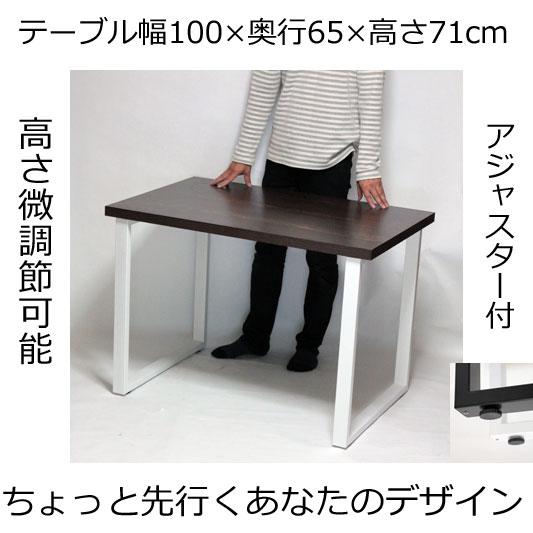 テーブル・デスク 幅100×奥行き65×高さ71cm ダークブラウン フレーム脚 ホワイト アジャスター付