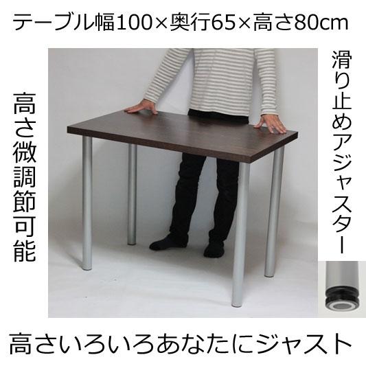 カウンターテーブル 幅100×奥行き65×高さ80cm ダークブラウン(シルバー脚)アジャスター付