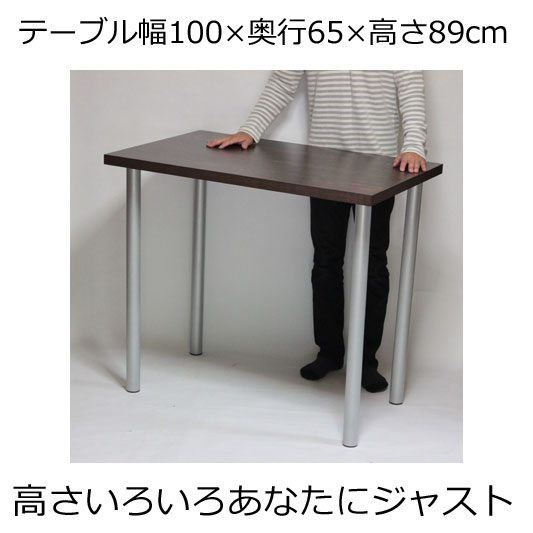 カウンターテーブル 幅100×奥行き65×高さ89cm ダークブラウン(シルバー脚)