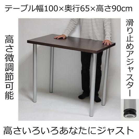 カウンターテーブル 幅100×奥行き65×高さ90cm ダークブラウン(シルバー脚)アジャスター付