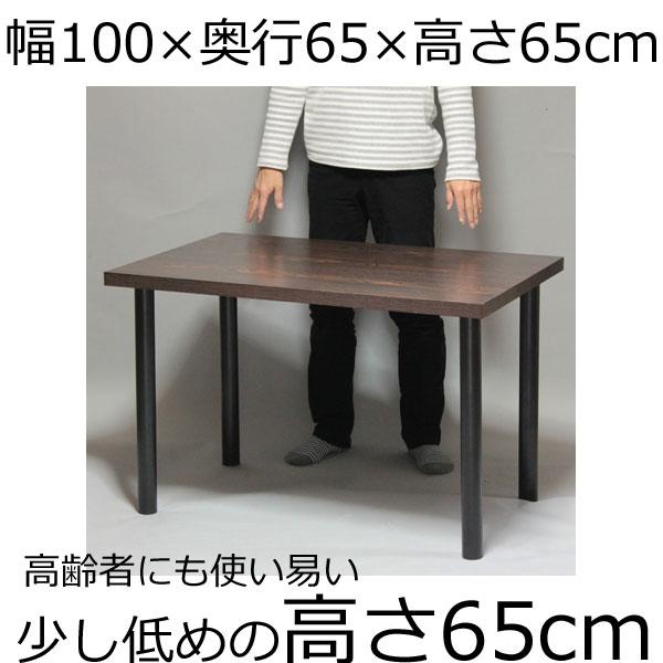 テーブル・デスク 幅100×奥行き65×高さ65cm ダークブラウン(ブラック脚)