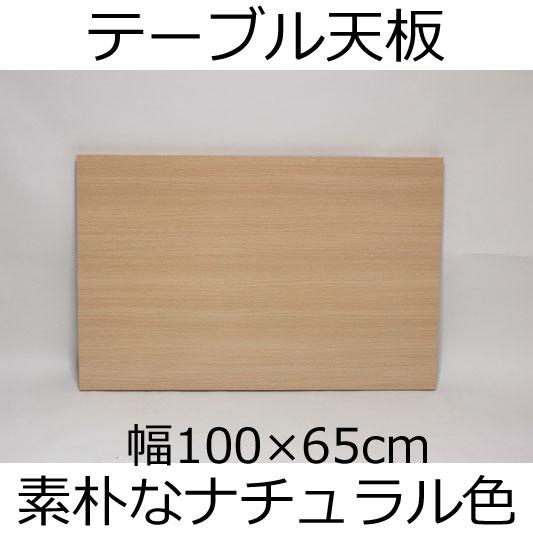 テーブル天板 幅100×奥行き65×厚み3.5cm ナチュラル