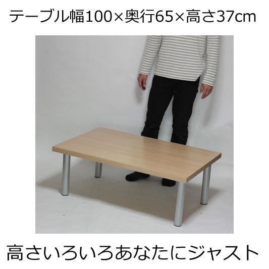 ローテーブル 幅100×奥行き65×高さ37cm ナチュラル(シルバー脚)