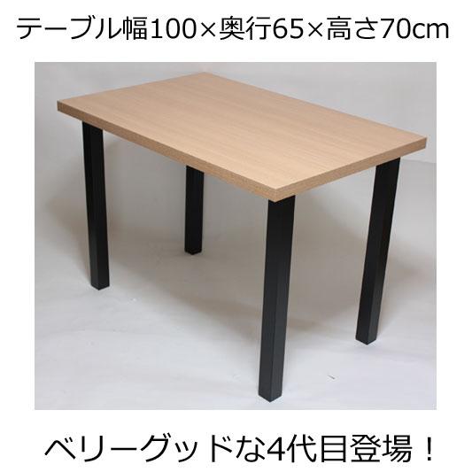 テーブル・デスク 幅100×奥行き65×高さ70cm ナチュラル(ブラック脚)