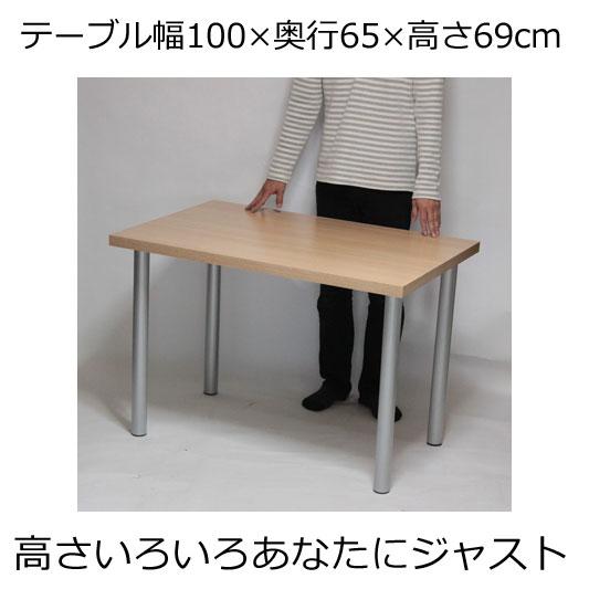 テーブル・デスク 幅100×奥行き65×高さ69cm ナチュラル(シルバー脚 ブラック脚)