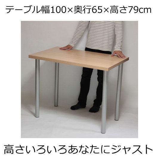 カウンターテーブル 幅100×奥行き65×高さ79cm ナチュラル(シルバー脚)