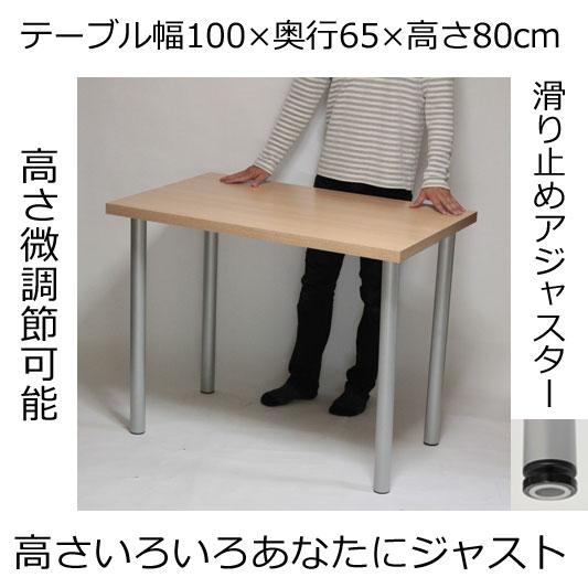 カウンターテーブル 幅100×奥行き65×高さ80cm ナチュラル(シルバー脚)アジャスター付