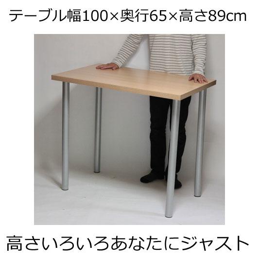 カウンターテーブル 幅100×奥行き65×高さ89cm ナチュラル(シルバー脚)