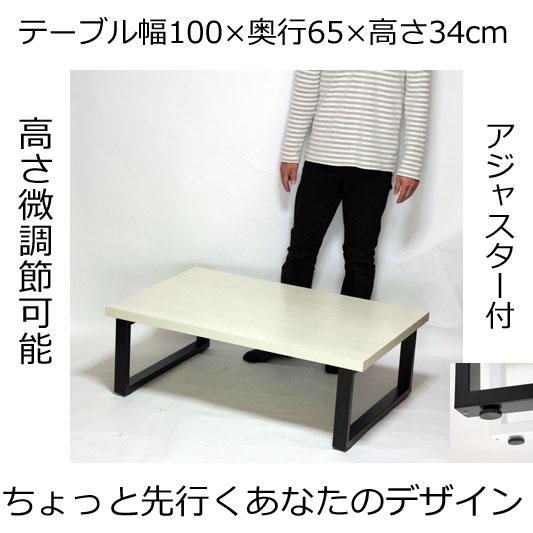 ローテーブル テーブル 幅100×奥行き65×高さ34cm ホワイト フレーム脚 ブラック アジャスター付