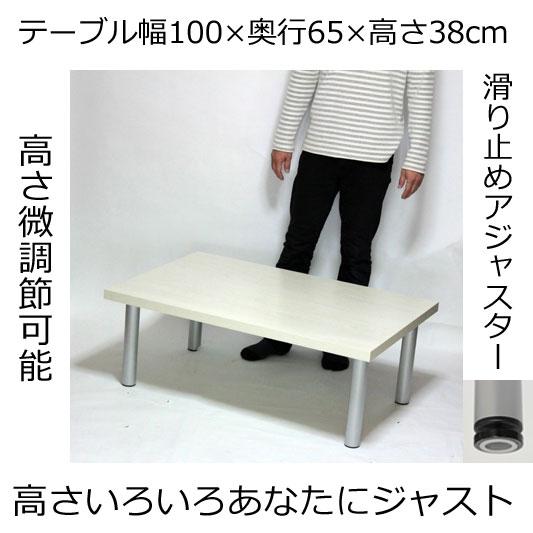 テーブル 幅100×奥行き65×高さ38cm ホワイト(シルバー脚)アジャスター付