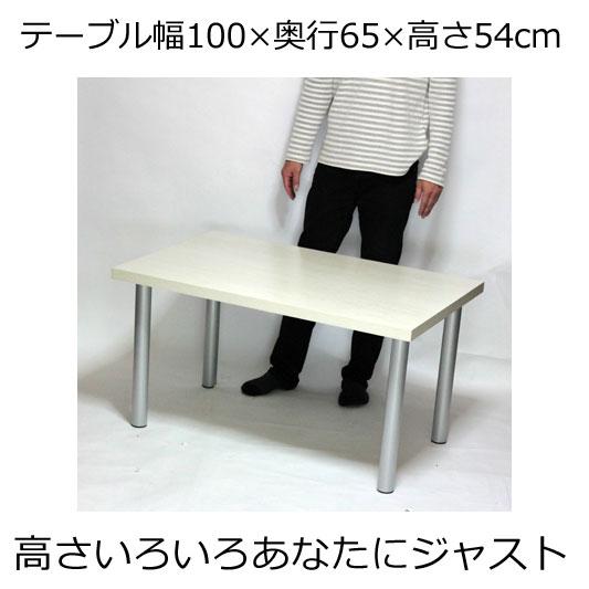 ミドルテーブル 幅100×奥行き65×高さ54cm ホワイト(シルバー脚)