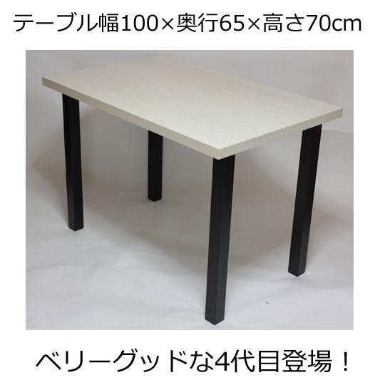 テーブル・デスク 幅100×奥行き65×高さ70cm ホワイト(ブラック脚)