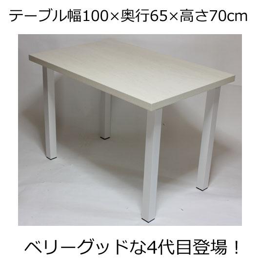 テーブル・デスク 幅100×奥行き65×高さ70cm ホワイト(ホワイト脚)