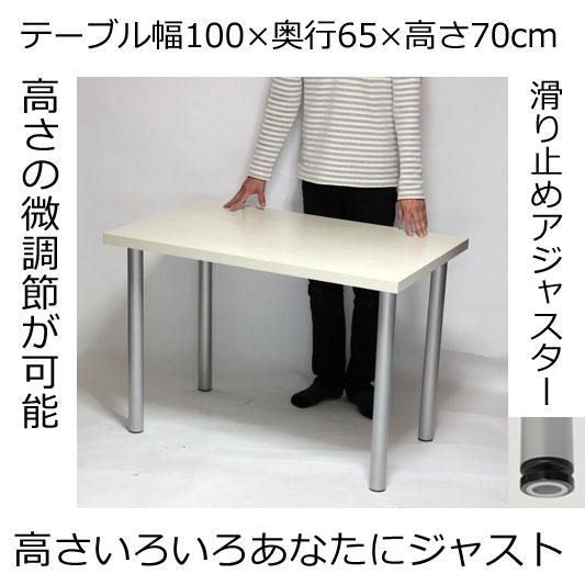 テーブル・デスク 幅100×奥行き65×高さ70cm ホワイト(シルバー脚)アジャスター付