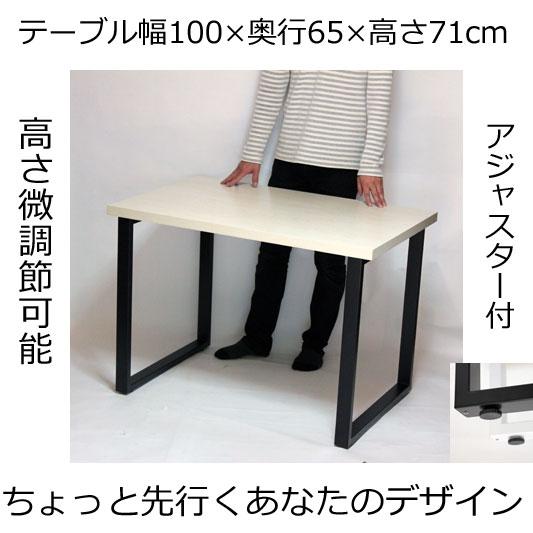 テーブル・デスク 幅100×奥行き65×高さ71cm ホワイト フレーム脚 ブラック アジャスター付