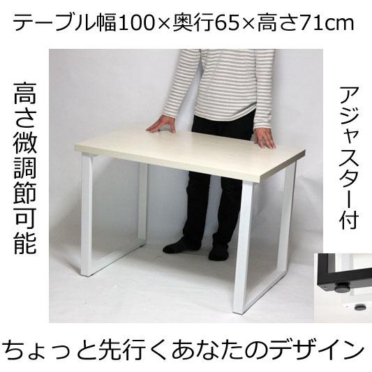 テーブル・デスク 幅100×奥行き65×高さ71cm ホワイト フレーム脚 ホワイト アジャスター付