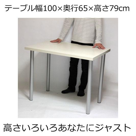カウンターテーブル 幅100×奥行き65×高さ79cm ホワイト(シルバー脚)